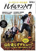 RUN+TRAIL別冊ファストパッキング2014
