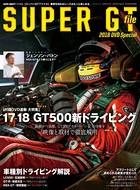 AUTOSPORT特別編集 SUPER GT FILE 2018 Special