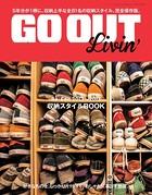 GO OUT特別編集 GO OUT Livin' Re-Edit 2013〜2017