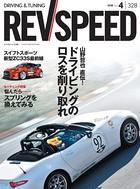REV SPEED 2018年4月号