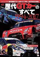 AUTOSPORT特別編集 歴代国産GTカーのすべて