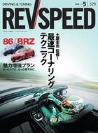 REV SPEED 2018年5月号