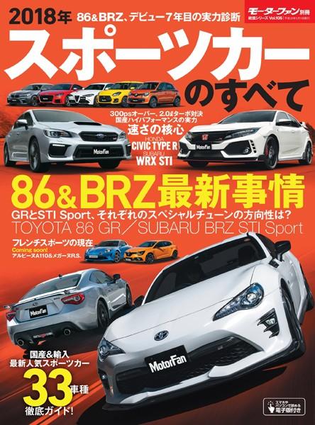 ニューモデル速報 統括シリーズ 2018年 スポーツカーのすべて