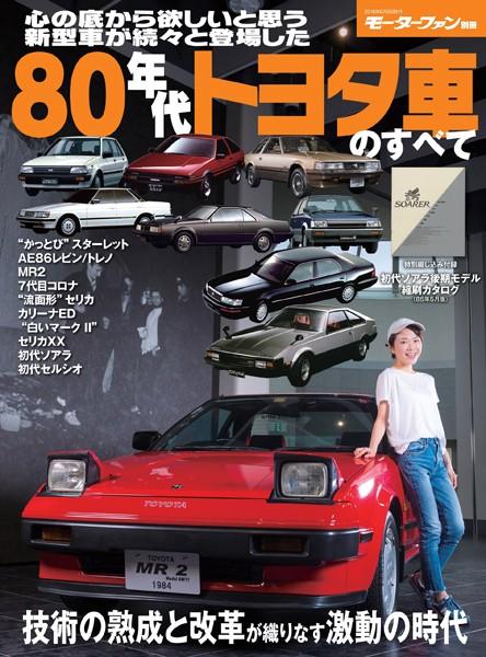 ニューモデル速報 歴代シリーズ 80年代トヨタ車のすベて