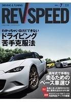 REV SPEED 2018年7月号
