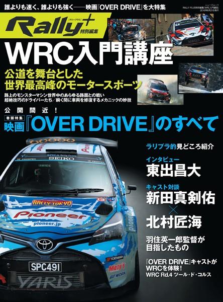 RALLY PLUS 特別編集 WRC入門講座