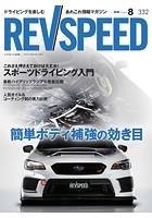 REV SPEED 2018年8月号