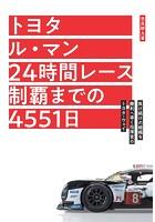 トヨタ ル・マン 24時間レース制覇までの4551日