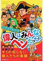三栄ムック クイズでわかる 偉人はみんなヘンだった!?