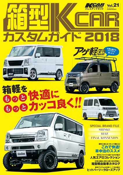 箱型K-CARカスタムガイド 2018