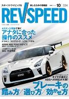 REV SPEED 2018年10月号