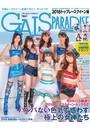 GALS PARADISE 2018 トップレースクィーン編