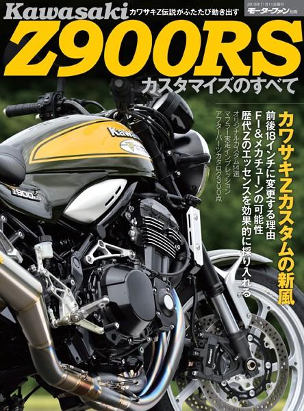 ニューモデル速報 モーターサイクルシリーズ 別冊 カワサキZ900RS カスタマイズのすべて