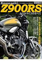 ニューモデル速報 モーターサイクルシリーズ 別冊