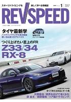 REV SPEED 2019年1月号