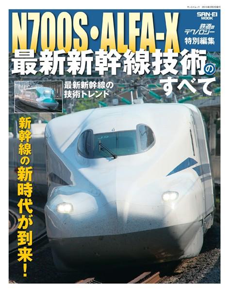 鉄道のテクノロジー特別編集 鉄道のテクノロジー最新新幹線技術のすべて