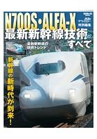 鉄道のテクノロジー特別編集