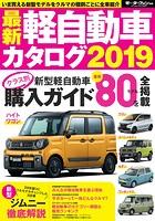 自動車誌MOOK 最新軽自動車カタログ 2019
