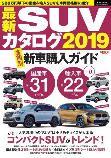 自動車誌MOOK 最新SUVカタログ 2019