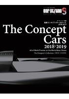 最新コンセプトカーのすべて