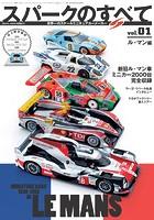 三栄ムック 世界一のスケールミニチュアカーメーカー スパークモデルのすべて vol.01 ル・マン編