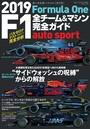 AUTOSPORT特別編集 2019 F1全チーム&マシン完全ガイド
