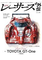自動車誌MOOK RACERS 外伝