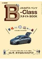 GO OUT特別編集 メルセデス・ベンツ B-Class スタイル BOOK
