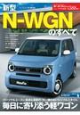 ニューモデル速報 第588弾 新型N-WGNのすべて