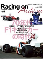Racing on Archives
