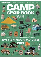 GO OUT特別編集 CAMP GEAR BOOK
