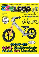 LOOP Magazine特別編集