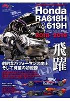 F1速報特別編集