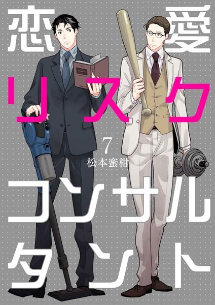 【メガネ BL漫画】恋愛リスクコンサルタント(単話)