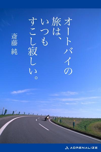オートバイの旅は、いつもすこし寂しい。