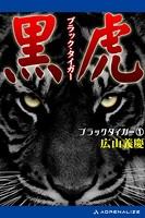 ブラック・タイガー