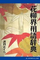 花柳界用語辞典
