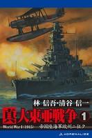 真・大東亜戦争 1