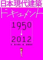 日本現代建築ドキュメント 1950-2012