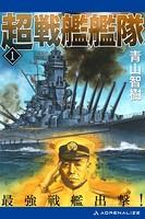 超戦艦艦隊