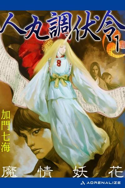 人丸調伏令 (1) 魔情妖花