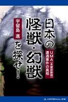 日本の怪獣・幻獣を探せ!