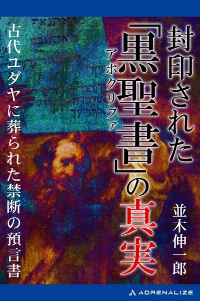 封印された「黒聖書(アポクリファ)」の真実