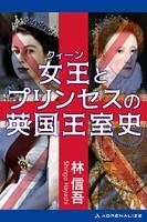 女王(クィーン)とプリンセスの英国王室史