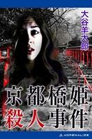 京都橋姫殺人事件
