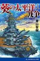 葵の太平洋戦争