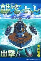 合体戦艦「富士山」出撃!