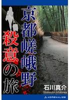 京都嵯峨野殺意の旅