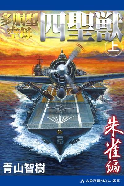 多胴型空母「四聖獣」 (上) 朱雀篇