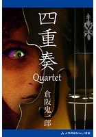 四重奏 Quartet